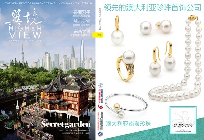 Higher View - Chinese New Year 2017 Special Edition